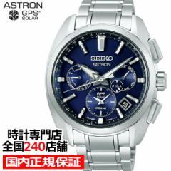 セイコー アストロン 5Xシリーズ グローバルライン スポーツ SBXC065 メンズ 腕時計 GPS ソーラー 電波 チタン ブルー