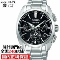 セイコー アストロン 5Xシリーズ グローバルライン スポーツ SBXC067 メンズ 腕時計 GPS ソーラー 電波 チタン ブラック