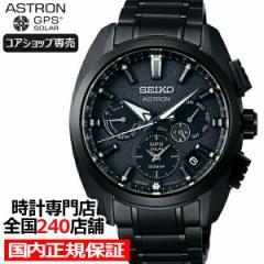 セイコー アストロン 5X グローバルライン スポーツ SBXC069 メンズ 腕時計 GPS ソーラー 電波 チタン ブラック コアショップ専売モデル