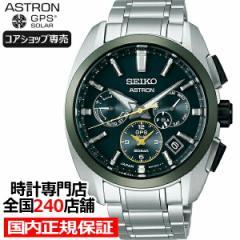セイコー アストロン 時の記念日 制定100周年記念 限定モデル SBXC071 メンズ 腕時計 GPS ソーラー 電波 チタン グリーン コアショップ専