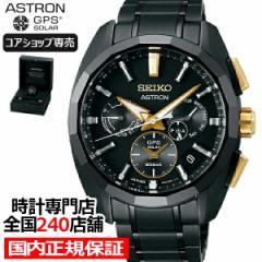 セイコー アストロン 服部金太郎 生誕160周年記念 限定モデル SBXC073 メンズ 腕時計 GPS ソーラー 電波 チタン 黒 金 コアショップ専売
