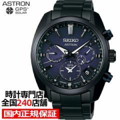 セイコー アストロン 5Xシリーズ グローバルライン 星雲 ネビュラ SBXC077 メンズ 腕時計 GPS ソーラー 電波 ステンレス ダークブルー