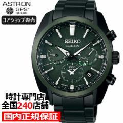 セイコー アストロン 5Xシリーズ グローバルライン 星雲 SBXC079 メンズ 腕時計 GPS ソーラー 電波 セラミックスベゼル グリーン コアシ