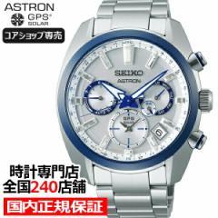 セイコー アストロン 5Xシリーズ グローバルライン セイコー創業140周年記念 限定 SBXC093 メンズ 腕時計 GPS ソーラー 電波 コアショッ