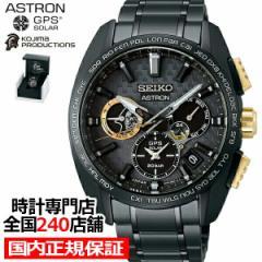 セイコー アストロン コジマプロダクション5周年記念 限定モデル SBXC097 メンズ 腕時計 GPS ソーラー 電波 ブラック