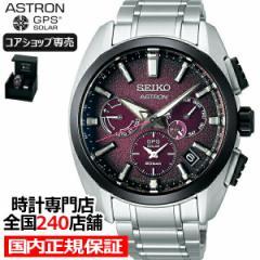 セイコー アストロン グローバルライン スポーツ 5X チタン 2021 限定 SBXC101 メンズ腕時計 GPS ソーラー電波 パープル コアショップ専