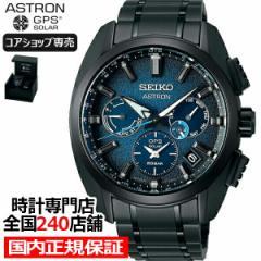 セイコー アストロン グローバルライン スポーツ 5X チタン 2021 限定 SBXC105 メンズ腕時計 GPS ソーラー電波 ブルー ブラック コアショ