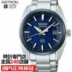 セイコー アストロン グローバルライン オーセンティック 3X SBXD003 メンズ 腕時計 GPS ソーラー電波 ブルー