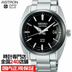 セイコー アストロン グローバルライン オーセンティック 3X SBXD005 メンズ 腕時計 GPS ソーラー電波 ブラック