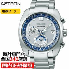 セイコー アストロン セイコー創業140周年記念 限定モデル SBXY001 メンズ 腕時計 ソーラー 電波 ブルー