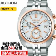 10月8日発売/予約 セイコー アストロン ワールドタイム クラシックエレガンス SBXY020 メンズ 腕時計 ソーラー電波 デュアルタイム チタ