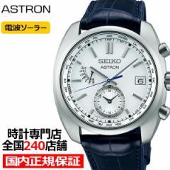 10月8日発売/予約 セイコー アストロン ワールドタイム クラシックエレガンス SBXY021 メンズ 腕時計 ソーラー電波 デュアルタイム チタ