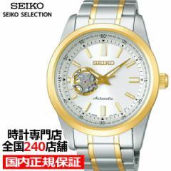 セイコー セレクション メカニカル オープンハート ペアモデル SCVE058 メンズ 腕時計 機械式 ゴールド