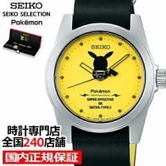 セイコー セレクション ポケモンスペシャルモデル ピカチュウ SCXP175 レディース メンズ 腕時計 クオーツ 電池式 イエロー