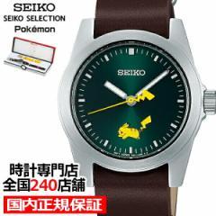セイコー セレクション ポケモンスペシャルモデル ピカチュウ SCXP177 メンズ レディース 腕時計 クオーツ 電池式 グリーン