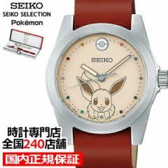 セイコー セレクション ポケモンスペシャルモデル イーブイ SCXP179 メンズ レディース 腕時計 クオーツ 電池式 ブラウン
