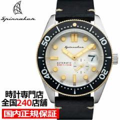 SPINNAKER スピニカー CROFT クロフト SP-5058-0A メンズ 腕時計 メカニカル 自動巻 革ベルト ホワイト