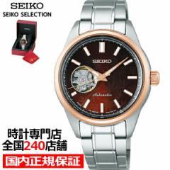セイコー セレクション 2020 オータム ペア 限定モデル SSDE006 レディース 腕時計 メカニカル 機械式 オープンハート 秋 紅葉
