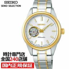 セイコー セレクション メカニカル オープンハート ペアモデル SSDE008 レディース 腕時計 機械式 ゴールド