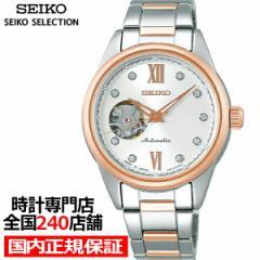 セイコー セレクション メカニカル オープンハート SSDE010 レディース 腕時計 機械式 スワロフスキー ピンクゴールド