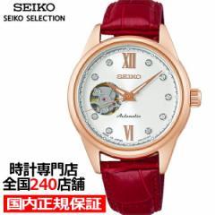 セイコー セレクション メカニカル オープンハート SSDE012 レディース 腕時計 機械式 革ベルト スワロフスキー ピンクゴールド