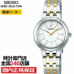 5月28日発売 セイコー セレクション ペア ソーラー電波 SSDY035 レディース 腕時計 ホワイト 日本製