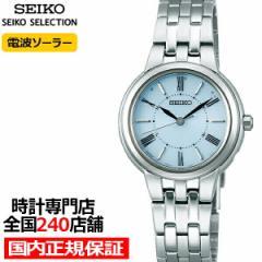 5月28日発売 セイコー セレクション ペア ソーラー電波 SSDY037 レディース 腕時計 ブルー 日本製