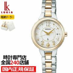 セイコー ルキア 2020 クリスマス 限定モデル SSVW184 レディース 腕時計 ソーラー電波 防水 クリスタル入り シャンパンゴールド