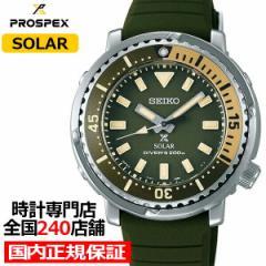 セイコー プロスペックス ストリート STBQ005 メンズ レディース 腕時計 ソーラー ダイバーズ グリーン