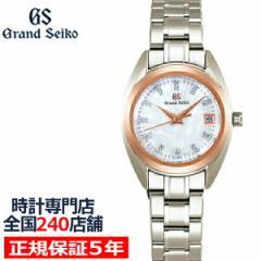 グランドセイコー クオーツ レディース 腕時計 STGF316 白蝶貝 ダイヤモンド 18Kピンクゴールド チタン 軽量