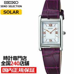 セイコー セレクション nano・universe レディース 腕時計 ソーラー 革ベルト ホワイト パープル STPR065