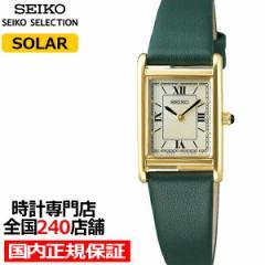 セイコー セレクション nano・universe レディース 腕時計 ソーラー 革ベルト ホワイト グリーン STPR066