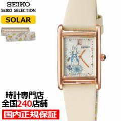 セイコー セレクション ピーターラビット コラボ 限定モデル STPR082 レディース 腕時計 ソーラー 革ベルト ホワイト