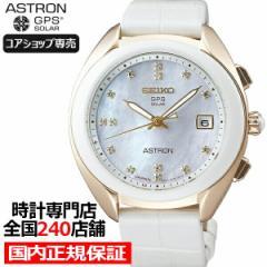 セイコー アストロン レディース 3Xシリーズ STXD002 腕時計 GPS ソーラー 電波 革ベルト ホワイト コアショップ専売モデル