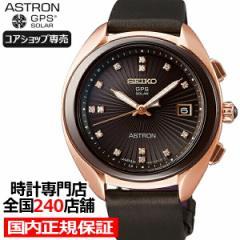 セイコー アストロン レディース 3Xシリーズ STXD004 腕時計 GPS ソーラー 電波 革ベルト ブラウン コアショップ専売モデル