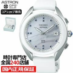 セイコー アストロン レディース 3Xシリーズ 2020 サマー限定 STXD005 腕時計 GPS ソーラー 電波 ホワイト コアショップ専売モデル