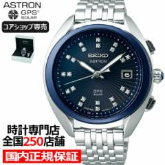 セイコー アストロン 2020 限定モデル 3Xシリーズ STXD007 レディース 腕時計 GPS ソーラー 電波 セラミックスベゼル ブルー コアショッ