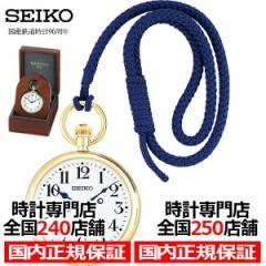 セイコー 国産鉄道時計 90周年 限定モデル 懐中時計 クオーツ アナログ 耐磁 19型 アラビア文字盤 SVBR007