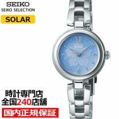 10月8日発売 セイコー セレクション フラワーモチーフモデル ブルースター SWFA195 レディース 腕時計 ソーラー ライトブルー