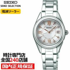 セイコー セレクション TISSE ティセ SWFH061 レディース 腕時計 ソーラー電波 スワロフスキー ホワイト