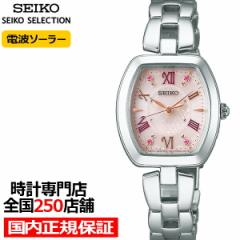 セイコー セレクション SWFH097 レディース 腕時計 ソーラー電波 メタルバンド ピンク