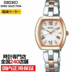 セイコー セレクション SWFH098 レディース 腕時計 ソーラー電波 メタルバンド ホワイト