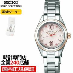 セイコー セレクション 限定モデル 2020 SAKURA Blooming SWFH108 レディース 腕時計 ソーラー 電波 スワロフスキー サクラ