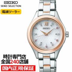 10月8日発売/予約 セイコー セレクション Snow Drop スノードロップ 限定モデル SWFH116 レディース 腕時計 ソーラー電波 メタルバンド