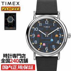 TIMEX タイメックス ウィークエンダー PAC-MAN パックマン 40周年 コラボレーションモデル TW2V06100 メンズ レディース 腕時計 電池式