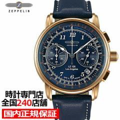 ツェッペリン LZ126 ロサンゼルス 7616-3 メンズ 腕時計 クオーツ コードバンカーフ ネイビー クロノグラフ