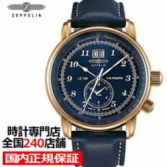 ツェッペリン LZ126 ロサンゼルス 8646-3 メンズ 腕時計 クオーツ コードバンカーフ ネイビー GMT機能