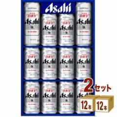 アサヒ スーパードライ  ビール ギフトセット  AS-3N (350ml 10本 / 500ml 2本) ×2箱 ギフト