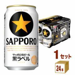 サッポロ 黒ラベル 景品付き【コースター】  350ml×24本×1ケース (24本) ビール