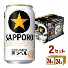 サッポロ 黒ラベル 景品付き【コースター】  350ml×24本×2ケース (48本) ビール